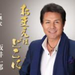 2014年5月14日、坂井一郎さんが新曲を発売しました!