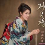 山本あき 「砂の橋」新曲キャンペーン動画 【KINGドレミファどん】