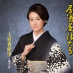 2014年5月21日、上杉香緒里さんが新曲を発売しました!