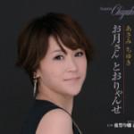 2014年5月21日、あさみちゆきさんが新曲を発売しました!