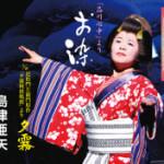 2014年5月21日、島津亜矢さんが新曲を発売しました!