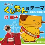 2014年5月28日、叶麗子さんが新曲を発売しました!