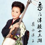 2014年5月28日、長山洋子さんが新曲を発売しました!