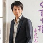 2014年5月14日、岩出和也さんが新曲を発売しました!