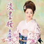 2014年5月21日、夏木綾子さんが新曲を発売しました!