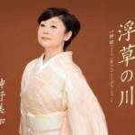 2014年5月21日、神野美伽さんが新曲を発売しました!