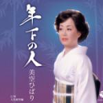 2014年5月29日、美空ひばりさんが楽曲を発売しました!