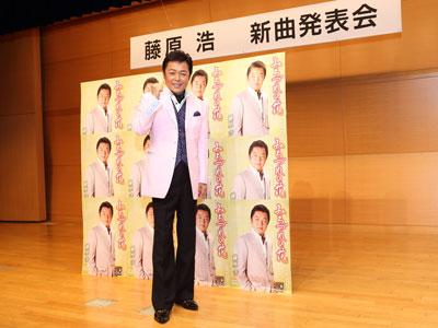 藤原浩「みちづれの花」発表会