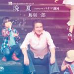 2014年6月4日、鳥羽一郎さんが新曲を発売しました!