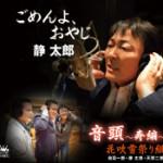 2014年6月4日、静太郎さんが新曲を発売しました!