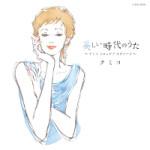 2014年6月4日、クミコさんが新しいアルバムを発売しました!