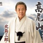 2014年6月5日、北島三郎さんが新曲を発売しました!