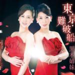 2014年6月4日、黒木姉妹さんが新曲を発売しました!
