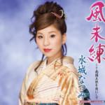 2014年6月4日、水城なつみさんが新曲を発売しました!