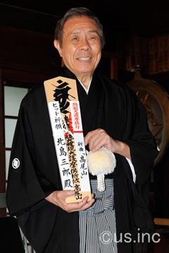 北島三郎 新曲「高尾山」を高尾山薬王院で奉納歌唱