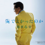 2014年6月18日、湯原昌幸さんが新曲を発売しました!