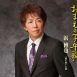 2014年6月18日、浜博也さんが新曲を発売しました!