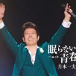 2014年6月18日、舟木一夫さんが新曲を発売しました!