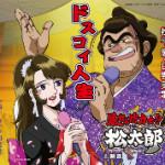 2014年6月18日、松平健さん&日野美歌さんが新曲を発売しました!