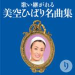 2014年6月25日、美空ひばりさんに関連した新しいアルバムが発売!