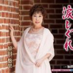 2014年6月25日、原田悠里さんが新曲を発売しました!