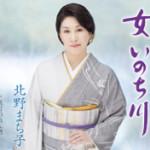 2014年6月25日、北野まち子さんが新曲を発売しました!
