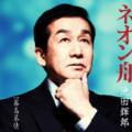 ネオン舟/池田輝郎