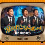 2014年7月9日、ザ・キングボーイズさんが新曲を発売しました!