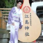 三代沙也可 新曲「江ノ島ひとり」の舞台、江ノ島の江島神社でヒット祈願