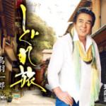 2014年7月2日、鳥羽一郎さんが新曲を発売しました!