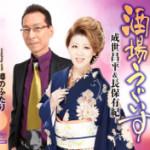 2014年7月2日、成世昌平&長保有紀さんが新曲を発売しました!