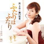 2014年7月2日、浜 圭介&瀬口侑希さんが新曲を発売しました!