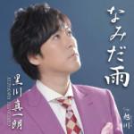 2014年7月2日、黒川真一朗さんが新曲を発売しました!