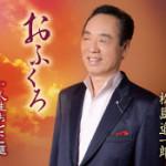2014年7月2日、松島進一郎さんが新曲を発売しました!