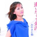 2014年7月2日、みやさと奏さんが新曲を発売しました!