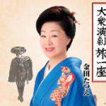 2014年7月23日、金田たつえさんが新曲を発売しました!