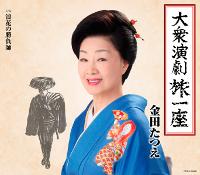 金田たつえ「大衆演劇旅一座」