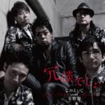 2014年7月23日、なかえいじwith亜樹弛さんが新曲を発売しました!