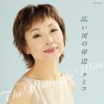 2014年7月23日、クミコさんが新曲を発売しました!