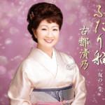 2014年7月23日、古都清乃さんが新曲を発売しました!