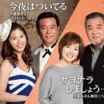 2014年7月16日、杏樹璃香&たけうちつねおさん、加能あき&神田ひろしさんが新曲を発売しました!