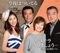 杏樹璃香&たけうちつねお「今夜はついてる」、加能あき&神田ひろし「サヨナラしましょう・・・」