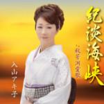 2014年7月23日、入山アキ子さんが新曲を発売しました!