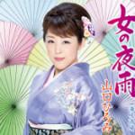 2014年7月23日、山口ひろみさんが新曲を発売しました!