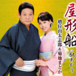 2014年7月23日、増位山太志郎 & 菊地まどかさんが新曲を発売しました!