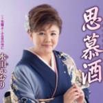 2014年7月23日、水田かおりさんが新曲を発売しました!