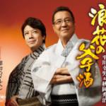 2014年7月30日、平川幸男さん&秋岡秀治さんが新曲を発売しました!
