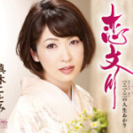2014年8月6日、真木ことみさんが新曲を発売しました!