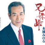 2014年8月6日、本城みのるさんが新曲を発売しました!