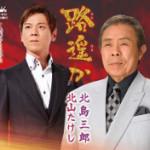 2014年8月6日、北島三郎さん&北山たけしさんが新曲を発売しました!